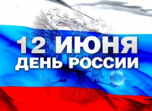 день России, автосервис в Одинцово, автосервис в Горках, автосервис на Рублевке